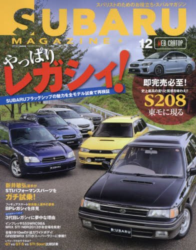 SUBARU MAGAZINE(13) (CARTOPMOOK)