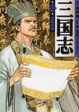 三国志 (13) (MF文庫)