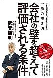 会社の壁を超えて評価される条件: 日本最強ヘッドハンターが教える一流の働き方