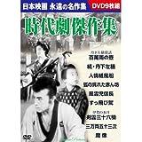 時代劇傑作集 DVD9枚組 BCP-033