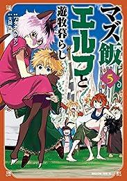 マズ飯エルフと遊牧暮らし(5) (少年マガジンエッジコミックス)