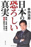 日本の恐ろしい真実  財政、年金、医療の破綻は防げるか? 画像