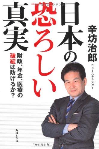 日本の恐ろしい真実  財政、年金、医療の破綻は防げるか?の詳細を見る