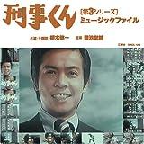 刑事くん[第3シリーズ]ミュージックファイル