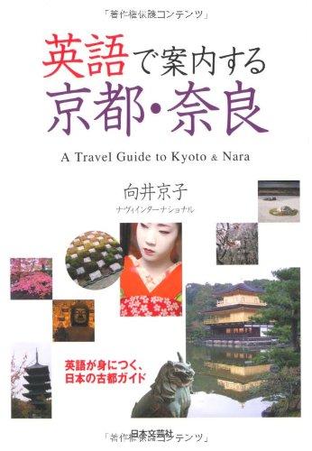 英語で案内する京都・奈良