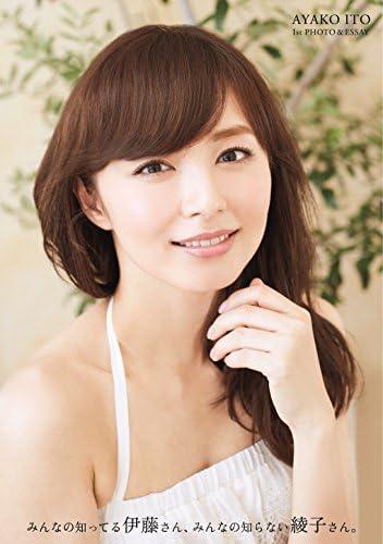 伊藤綾子 フォトエッセイ 『 みんなの知ってる伊藤さん、みんなの知らない綾子さん。 』