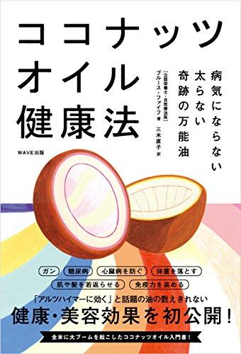 ココナッツオイル健康法