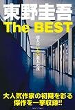 東野圭吾The BEST 犯人のいない殺人の夜 (ミッシィコミックス)