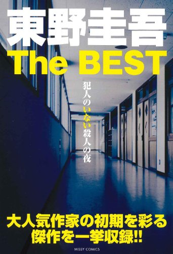 東野圭吾The BEST 犯人のいない殺人の夜 (ミッシィコミックス)の詳細を見る