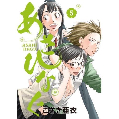あさひなぐ 5 (ビッグ コミックス)