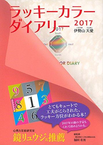 ラッキーカラーダイアリー 2017 ([バラエティ])