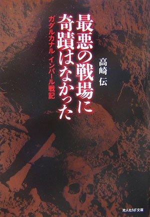 最悪の戦場に奇蹟はなかった―ガダルカナル、インパール戦記 (光人社NF文庫)の詳細を見る