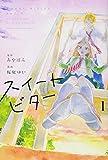 スイートビター / 桜庭 ゆい のシリーズ情報を見る
