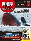 自衛隊DVDコレクション 6号 (海上自衛隊 潜水艦部隊) [分冊百科] (DVD付)