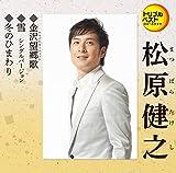 金沢望郷歌/雪(シングルバージョン)/冬のひまわり