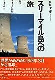 スリーマイル島への旅―原発、アメリカの選択、日本の明日