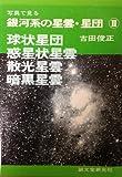 写真で見る銀河系の星雲・星団〈2〉球状星団・惑星状星雲・散光星雲・暗黒星雲 (1979年)