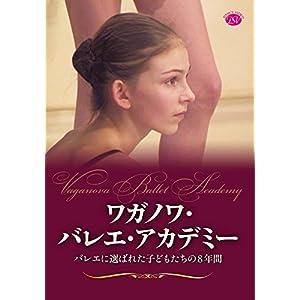 【Amazon.co.jp限定】ワガノワ・バレエ・アカデミー バレエに選ばれた子どもたちの8年間 [DVD]