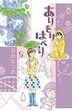 ありをりはべり(8) (Kissコミックス)