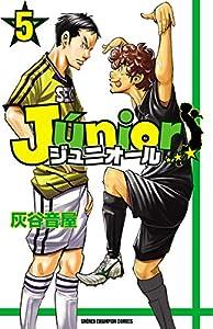 ジュニオール 5 (少年チャンピオン・コミックス)