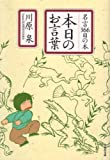 本日のお言葉―名言366日の本 (白泉社文庫)