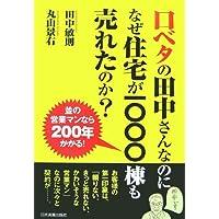 口ベタの田中さんなのになぜ住宅が1000棟も売れたのか?