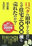 口ベタの田中さんなのになぜ住宅が1000棟も売れたのか? 画像