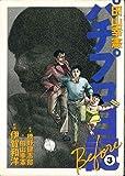 田山幸憲パチプロ日記Before 3 (白夜コミックス)