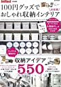 InRed特別編集 100円グッズでおしゃれ収納インテリア 決定版 (e-MOOK)