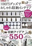 InRed特別編集 100円グッズでおしゃれ収納インテリア 決定版 (e-MOOK) 画像