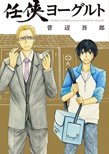任侠ヨーグルト (uvuコミックス)の詳細を見る
