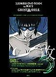 攻殻機動隊 DVD BOOK by押井守 GHOST IN THE SHELL (講談社キャラクターズA)