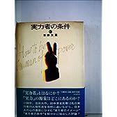 実力者の条件 (1970年)