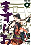 ますらお 秘本義経記(4) (少年サンデーコミックス)