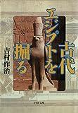 古代エジプトを掘る (PHP文庫)