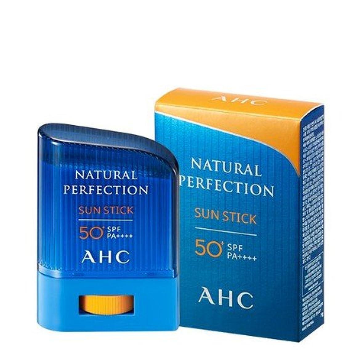 [Renewal 最新] AHCナチュラルパーフェクション線スティック / AHC NATURAL PERFECTION SUN STICK [SPF 50+ / PA ++++] [並行輸入品] (22g)