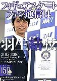 フィギュアスケートファン通信14 (メディアックスMOOK)