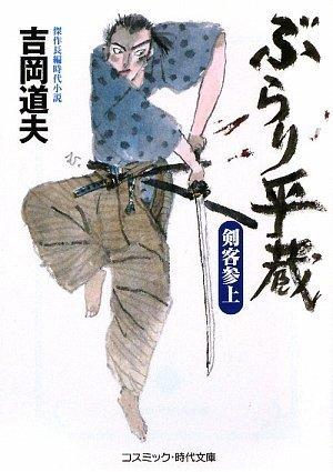 ぶらり平蔵―剣客参上 (コスミック・時代文庫)の詳細を見る