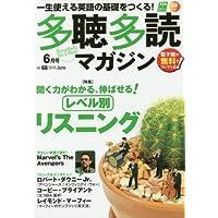 多聴多読(たちょうたどく)マガジン 2018年6月号[CD付]