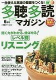 多聴多読(たちょうたどく) マガジン 2018年6月号[CD付]