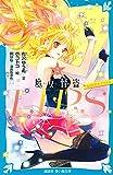 小説 魔女怪盗LIP☆S(2) ねらわれたアイドル (講談社青い鳥文庫)