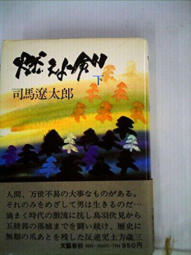 燃えよ剣〈下〉 (1973年)の詳細を見る