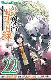 とある魔術の禁書目録 22巻 (デジタル版ガンガンコミックス)