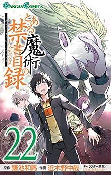 とある魔術の禁書目録 第01-22巻 [To Aru Majutsu no Kinsho Mokuroku vol 01-22]