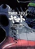 宇宙戦艦ヤマト2199 / むらかわ みちお のシリーズ情報を見る