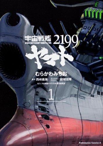 宇宙戦艦ヤマト2199 (1) (カドカワコミックス・エース)の詳細を見る