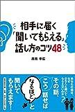 実務教育出版 髙嶌幸広 相手に届く「聞いてもらえる」話し方のコツ48の画像