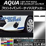 AP フロントバンパーサイドステッカー マットクローム調 トヨタ アクア NHP10 中期 2014年12月~2017年05月 マゼンタ AP-MTCR612-MG 入数:1セット(2枚)