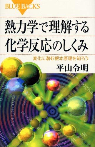 熱力学で理解する化学反応のしくみ―変化に潜む根本原理を知ろう (ブルーバックス)
