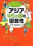 日本人が意外と知らないアジア45カ国の国民性 PHP文庫